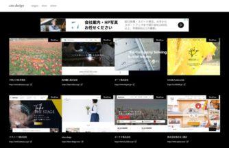 cms design|CMSで構築されたWebデザインギャラリー